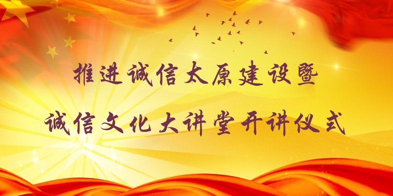 推進誠信太原建設暨誠信文化大講堂開講儀式