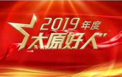 2019年太原好人發布會
