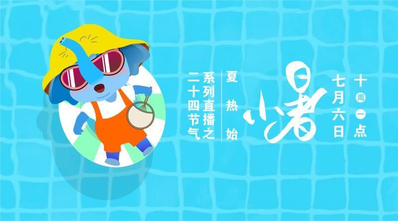 【直播回看】二十四節氣系列直播《夏熱始·小暑》